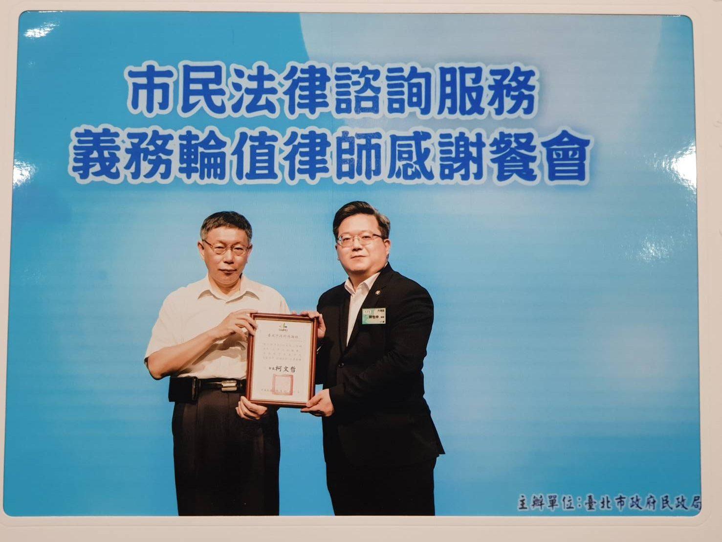 本所陳怡伸律師獲頒台北市政府感謝狀