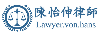 陳怡伸律師